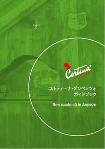 Guide Cortina